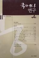 국어사 연구 제4호 (2004)