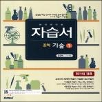 지학사 하이라이트 중학교 중학 기술 1 자습서 + 평가문제집 중등 (2017년/ 한경혜) - 1학년~2학년
