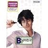 [DVD] B형 남자친구 초회한정판 (2DVD/미개봉)