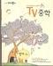 EBS TV 중학 영어 중 3-1 (2014년)