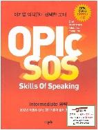 OPIc SOS Skills Of Speaking Intermediate 공략 (2012년)
