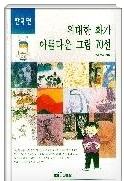 위대한 화가 아름다운 그림 70선 한국편 - 대표적 화가의 작품 70점을 화가 생애와 작품세계를 쓴 교양서 초판14쇄