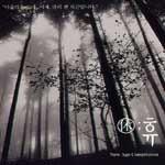 V.A. / 休(휴)- New Age Compilation (2CD)