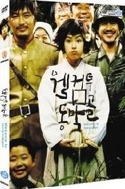 웰컴투동막골(2disc) /2디스크