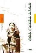 지상에서 사라져가는 사람들 - 티베트에서 인도까지 오지 탐험에서 만난 소수민족들의 성과 결혼 삶과 죽음에 관한 기록[양장본] 초판1쇄