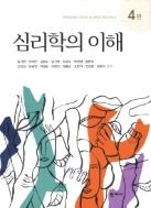 심리학의 이해-윤가현외.2016.양장