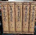 한국 고전용어사전 (전5권)