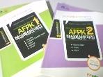 AFPK 핵심예상문제집 (1,2) [두권/FPedu 에프피에듀] /2009년12월-2010년6월