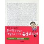송재희 선생님의 11강으로 끝내는 논술교과서 상 - 읽기만해도 논술이된다(상하중 상권)