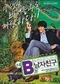 소설 B형 남자친구 - B형 남자와 소심한 A형 여자의 사랑을 그린 영화 의 시나리오 소설 초판 5쇄