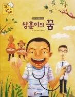 상훈이의 꿈 - 프뢰벨 어린이 경제 동화