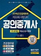 2019 무크랜드 공인중개사 2차 문제집 부동산공시법령