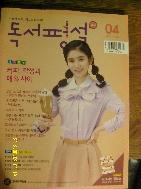 (고교)독서평설4월호