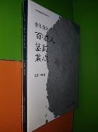 중국출토 백제인묘지집성 (총2권)(원문,역주편+용어해설편)