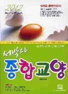 2012 서박사 종합교양