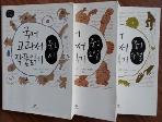 국어 교과서 작품읽기 중1 -시/소설/수필 (총3권)