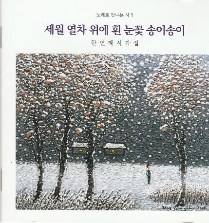 한연혜 시가집 - 세월 열차 위에 흰 눈꽃 송이송이