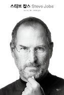 스티브 잡스.Steve Jobs.양장.민음사