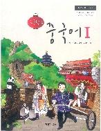 고등학교 중국어 1 교과서 파고다/2015개정 새책