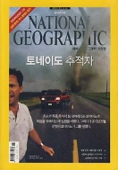 내셔널 지오그래픽 한국판 2013.11 초대형 토네이도