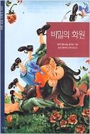 비밀의 화원 - 초등학생 어린이가 꼭 읽어야 할 삼성 어린이 세계 명작 1판6쇄
