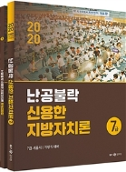 2020 난공불락 신용한 지방자치론 ★법령집 없음★