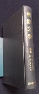 (합본) 조선문학 4卷 [朝鮮文學] (自1939년 4월~至1939년 7월)   (影印本) [상현서림]  /사진의 제품  ☞ 서고위치:RG 2 * [구매하시면 품절로 표기됩니다]