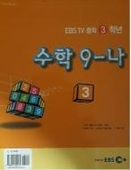 EBS TV 중학 3학년 수학 9-나 (2005)