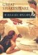 한 권으로 읽는 셰익스피어 / 소장용, 상급