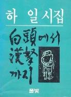 하일시집 백두에서 한라까지 (저자서명본) : 1986년 초판