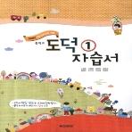 동아출판 (두산동아) 중학교 중학도덕 1 자습서 중등 (2017년/ 노영준) - 1학년~2학년
