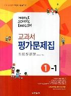 동아 MIDDLE SCHOOL ENGLISH 1-1 교과서 평가문제집 김성곤 윤정미 외
