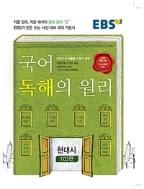EBS 국어 독해의 원리 현대시 103편