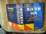 중국판 외어교학사연구출판사 / 朗文 英漢雙解詞典 영한쌍해사전 Longman Dictionary -설명란참조