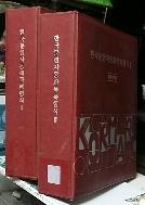 한국문헌자동화목록형식 세트 - 전2권