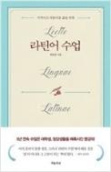라틴어 수업(서울국제도서전 다시  이책 리커버판) - 지적이고 아름다운 삶을 위한