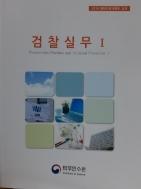 2019 검찰실무 I -전3권 (본책+사례집+강의노트)