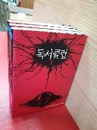 독서클럽 1-3 완결 (소장용 전권)
