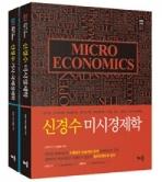 2016 신경수 미시 거시 국제 경제학 - 전2권