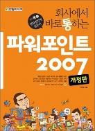 회사에서 바로 통하는 파워포인트 2007-CD있음.이희정.2012-7쇄