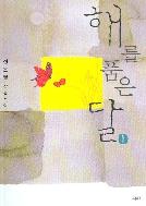 해를 품은 달 1.2 (전2권)