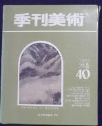 계간 미술 (40) 1986년   겨울호/별책부록[한국회화사년표]  /사진의 제품 /상현서림  ☞ 서고위치:km 4  *[구매하시면 품절로 표기됩니다]