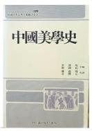 중국미학사