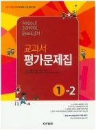 영어 중1-2 교과서 평가문제집(김성곤)/2015