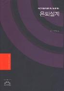 AFPK TEXT SERIES5 은퇴설계 -한국FPSB편