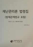 재난관리론 법령집 (방재관계법규 포함) - 2017. 7. 26. 개정시행 반영 #