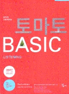 토마토 BASIC LISTENING (2ND EDITION)