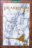 우리 시대의 명작 '60 ~ '80년대 한국 단편 소설
