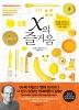 X의 즐거움  : 인생을 해석하고 지성을 자극하는 수학 여행