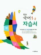 교학사 자습서 중학교 국어1-2 (이정희) / 2015 개정 교육과정